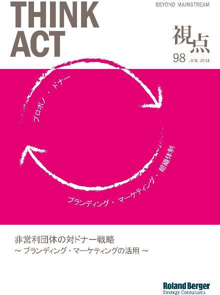 非営利団体の対ドナー戦略 ~ ブ...